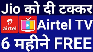 AIRTEL TV Subscription now FREE for 6 Months | Airtel TV App free till June 2018