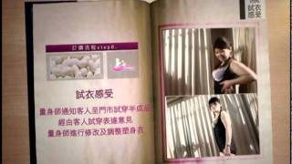 K's蠶絲塑身內衣滿意服務流程.mpg