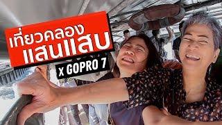 พาแม่เที่ยว - เที่ยวคลองแสนแสบบบ | Bangkok - Klong Sansab(ENG Sub)