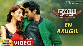 En Arugil Video Song HD | Bhaiyya My Brother Malayalam Movie | Ram Charan | Shruti Haasan | Yevadu