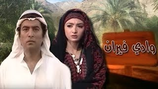 وادي فيران ׀ جمال عبد الحميد – حنان ترك ׀ الحلقة 08 من 30