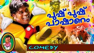 പുഷ് പുഷ് പാഷാണം | Pashanam Shaji Latest Comedy | Malayalam Comedy Show 2015
