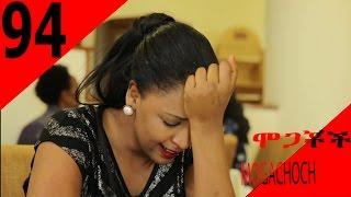Mogachoch EBS Latest Series Drama - S04E94 - Part 94
