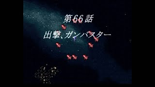 Super Robot Wars F Final (SS) (無改造) 第66話 宇宙篇