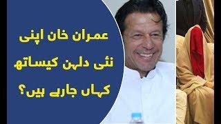 Imran Khan ki tesri shadi ka valima kahan hoga ? Video dekhya