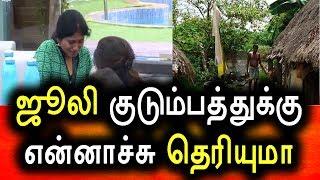 ஜூலி குடும்பத்துக்கு என்னாச்சு தெரியுமா |Bigg Boss tamil Julie family current situation