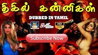 திகில் கன்னிகள் திரைப்படம்   THIGIL KANNIGAL FULL MOVIE HD   Tamil Horror Movie   Tamil Dubbed