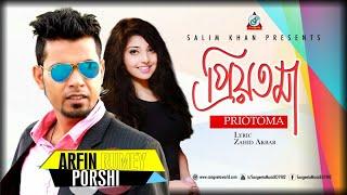 Arfin Rumey, Porshi - Priyotoma প্রিয়তমা | New Bangla Music | Sangeeta