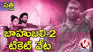 Bithiri Sathi On Baahubali 2 Movie Combo Tickets | Funny Conversation With Savitri | Teenmaar News