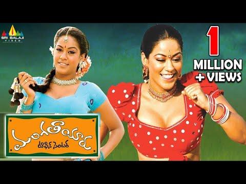 Xxx Mp4 Mangatayaru Tiffin Center Telugu Full Movie Mumaith Khan Sri Balaji Video 3gp Sex