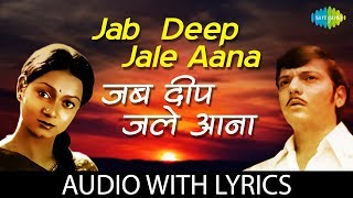 Jab Deep Jale Aana with lyrics | जब दीप जले आना के बोल | K.J. Yesudas | Hemlata | Chitchor | HD Song