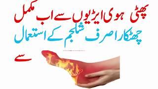 How to Make Whitening Feet  Paon Ko Gora Karne Ka Garelu Nuskha