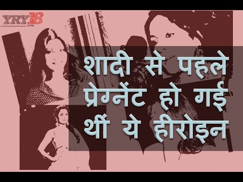 Bollywood Actresses Who Got Pregnant Before Marriage | Today Hot | YRY18.COM