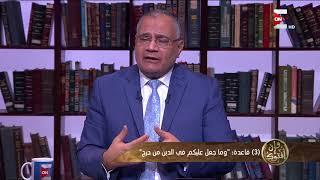 """وإن أفتوك - د. سعد الهلالي يشرح قواعد ما يبطل الوصاية لـ """"خروج الزوجة بغير إذن"""""""