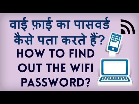 How To See The WiFi Password? WiFi Password Kaise Dekhte Hain?