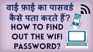 Download How To See The WiFi Password? WiFi Password Kaise Dekhte Hain? 3Gp Mp4