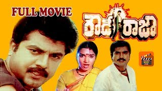 ROWDY RAJA FULL LENGTH MOVIE | SHARATH KUMAR | SUKANYA | TELUGU MOVIE ZONE