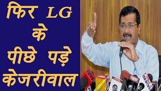 Arvind Kejriwal blames LG's office for leaking government files| वनइंडिया हिंदी