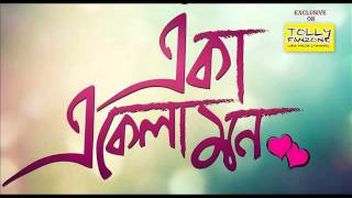 Eka Ekela Mon | Title Track | Nimisha | Timir Biswas | Amit Mitra | Provash Arijit | Tolly Fan Zone