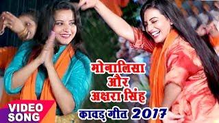 Akshra Singh और Monalisa का कावर धमाल 2017 - Superhit Kawar Bhajan 2017 New