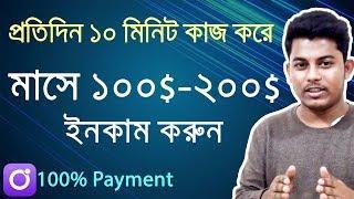 How To Earn 100$ -200$ Per Month   100% Payment   Ojooo Web 2018 Bangla Tutorial