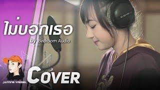 ไม่บอกเธอ - Bedroom Audio Ost.Hormones cover by Jannine Weigel (พลอยชมพู)