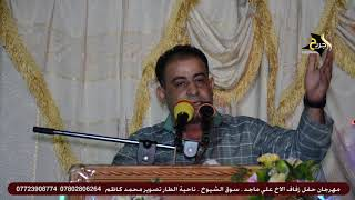 الشاعر احمد الهاملي || مهرجان حفل زفاف الاخ علي ماجد || سوق الشيوخ ناحية الطار 2018