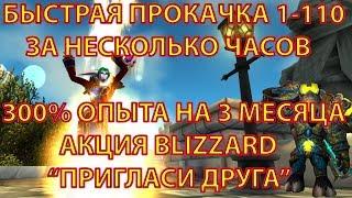 как получить прислужник ворчуна вов КВАРТИРА Санкт-Петербург