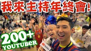 我來主持年終派對,超過200多YouTuber,到底有多瘋狂呢?!【劉沛 VLOG】