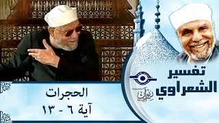 الشيخ الشعراوي | تفسير سورة الحجرات، (آية ٦-١٣)