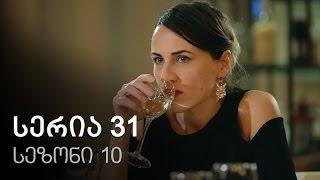 ჩემი ცოლის დაქალები - სერია 31 (სეზონი10)