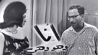 """مسرحيات زمان: فؤاد المهندس وشويكار في مسرحية """"أنا وهو وهي"""""""
