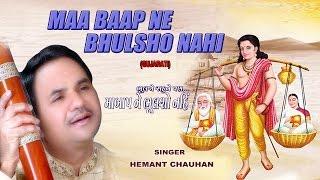 MAA BAAP NE BHULSHO NAHI GUJARATI ORIGINAL BHAJANS BY HEMANT CHAUHAN I FULL AUDIO SONGS JUKE BOX