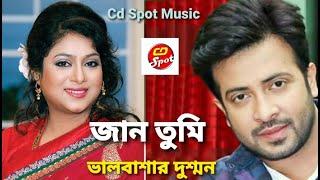 Jaan Tumi | Andrew Kishore | Valobashar Dushmon | Bangla Movie Songs |