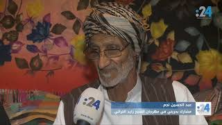 الجناح البحريني في مهرجان الشيخ زايد التراثي: شيخ سبعيني يحيك، وكأنه يعزف الموسيقى