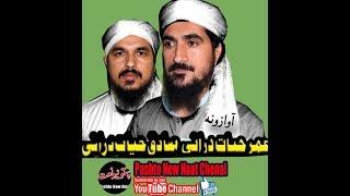 Pashto New Naat Vol+19 ...Umar Hayat Saib New Naat 2019