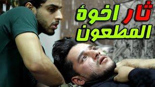 انتقام الغيرة || فلم عراقي اكشن 2018 _ الجزء الثاني #بطولة عمار ماهر