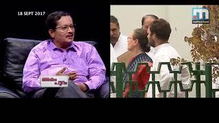 Ready to become PM: Rahul Gandhi | Akam Puram, Ep: 223| Part 1| Mathrubhumi News