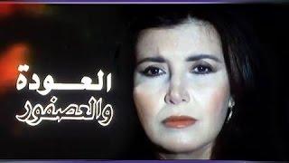 الفيلم العربي: العودة والعصفور