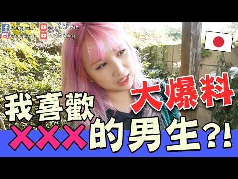 Xxx Mp4 【VLOG日本】爆料喜歡 XXX 的男生😳 日出町旅行<下集> Mira 3gp Sex
