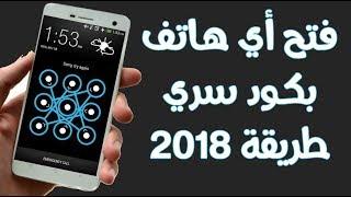 كود خطير يفتح قفل أي هاتف بدون إدخال الكود السري ! جربها الأن طريقة جديدة 2018