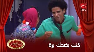 أوس أوس وعلى ربيع و حمدي المرغني يخرجون عن النص في فيديو كوميدي على #مسرح_مصر