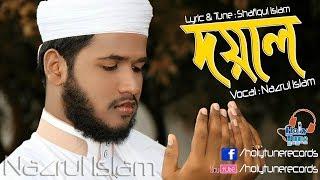 Doyal | Holy Tune FT. Nazrul Islam Kalarab | Bangla Islamic Song 2017