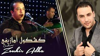 Orchestre Zouhir Adha / Awra Yawa  أوركسترا زهير أضحى / أورا ياوا