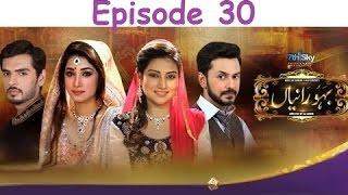 Bahu Raniyan Episode 30 | Express Entertainment