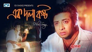 Ek Dola Kosto | S.I.Tutul | Shakib Khan | Resi | Bangla Movie Song | FULL HD