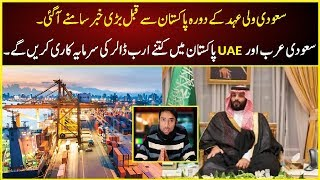 Saudi Arabia and UAE Investment in Pakistan
