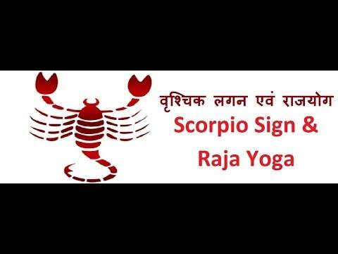वृश्चिक लगन और राजयोग | Scorpio Sign & Raja Yoga | Vedic Astrology