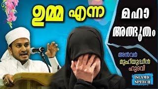 ഉമ്മ എന്ന മഹാത്ഭുതം   Latest Islamic Speech in Malayalam   Mathaprasangam   Mathaprabhashanam   Umma