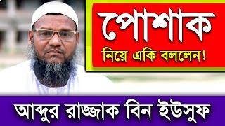 Bangla Waz Poshak by Abdur Razzak bin Yousuf   Jumar Khutba   Free Bangla Waz